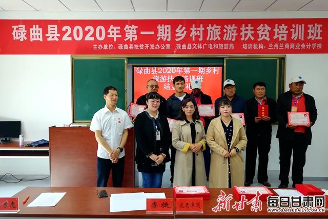 碌曲县2020年第一期乡村旅游扶贫培训班结业典礼