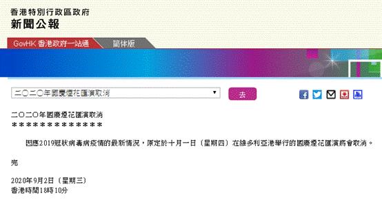 【杭州楼凤验证】_香港特区政府宣布取消十一国庆烟花汇演