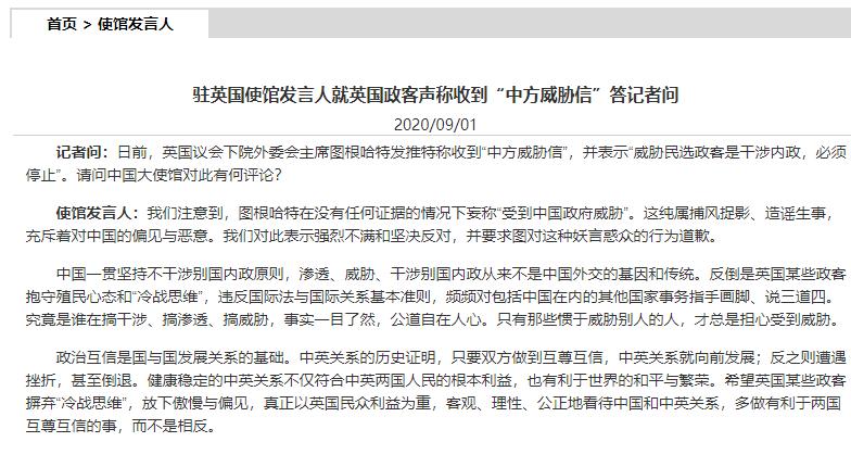 """【天津楼凤验证】_英政客称收到""""中方威胁信"""",中国使馆驳斥"""