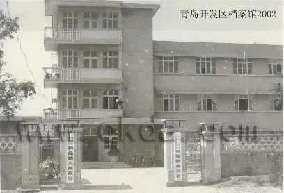 黄岛镇人民政府原所在地 图片来源:青岛档案馆