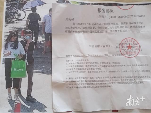 【柳州楼凤验证】_广州16岁女孩失踪17天,监控显示被一男子当街带走