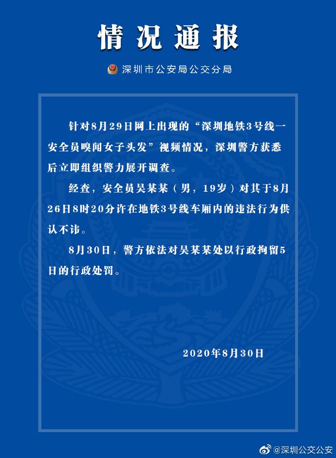 【塘沽网站建设】_深圳警方通报19岁地铁安全员嗅闻女子头发:行拘5日