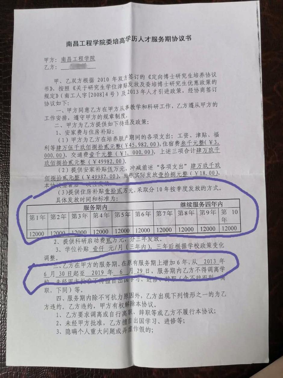 【温州网站优化】_江西一教授离职被索赔44万,校方:评上教授5年服务期未满