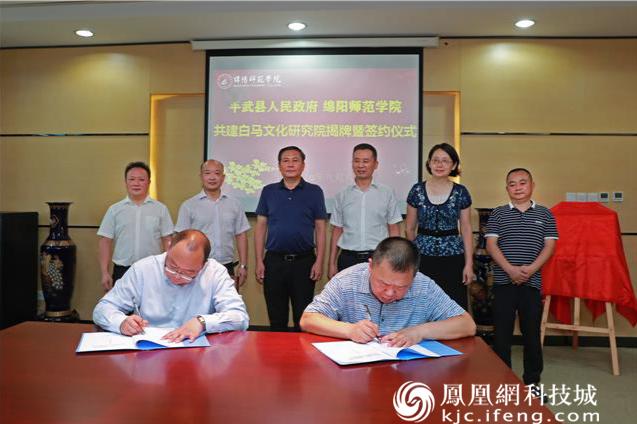 平武和绵阳师范学院合作共建白马文化研究院揭牌