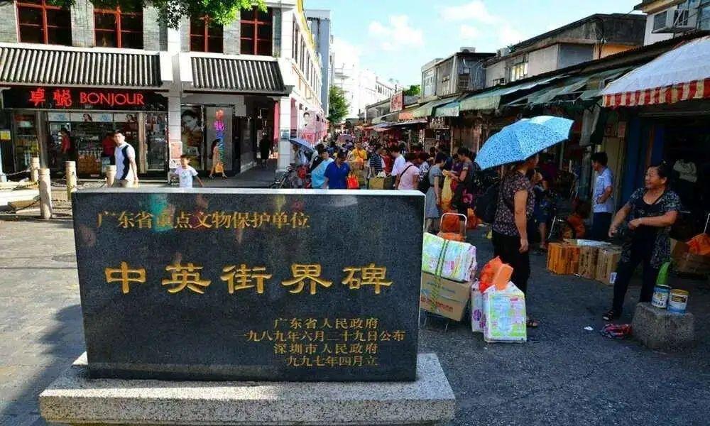 中英街界碑
