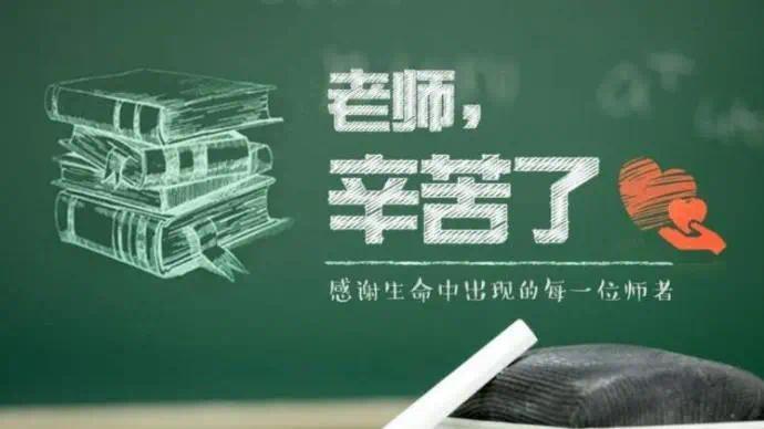 给教师减负,把时间精力留给教书育人的正业
