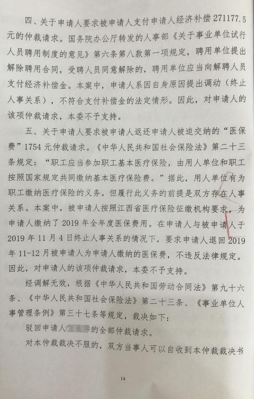 《江西省劳动人事争议仲裁委员会仲裁裁决书》【赣劳人仲字[2020]第399号】。