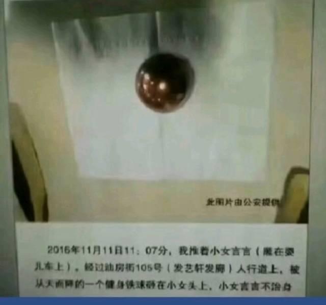 【如何提高百度排名】_媒体:天降铁球砸死女婴,全楼每户赔3000元冤不冤?