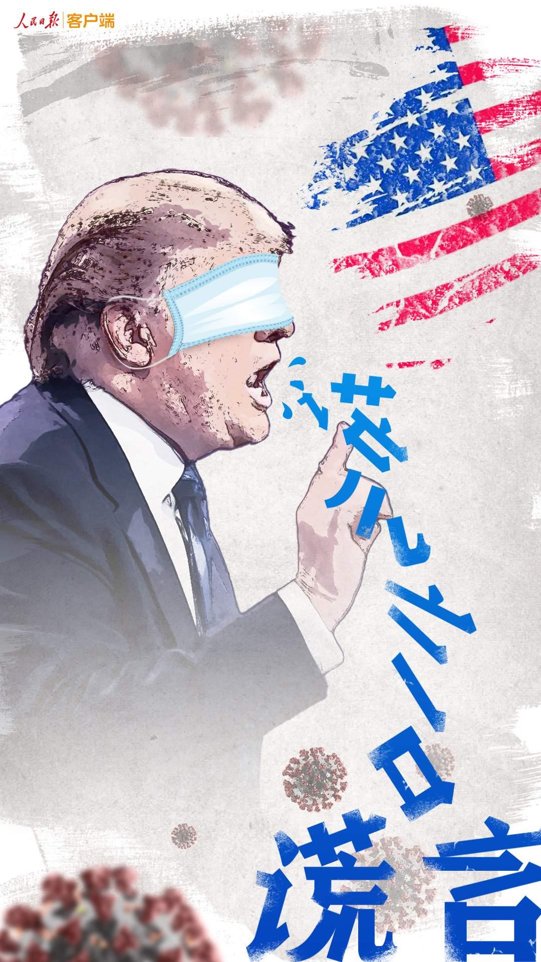 【什么叫网站优化】_特朗普声称中国死亡人数更多 人民日报:深深同情美国人民