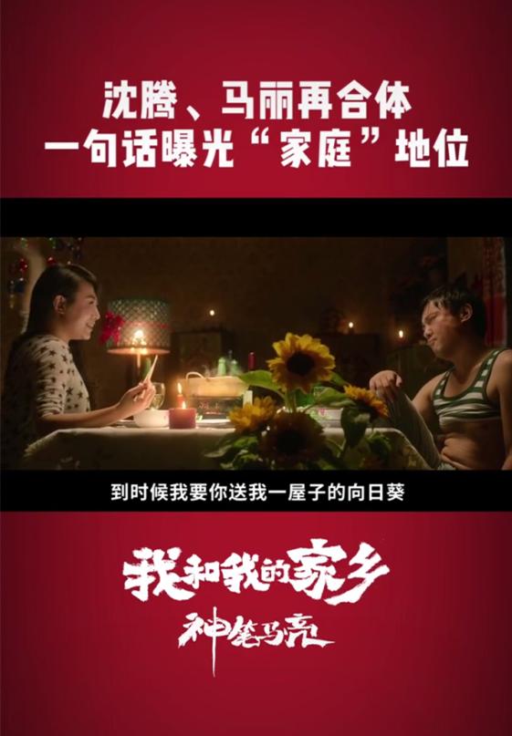 """《我和我的家乡》预告片惊现沈阳沈北美景  沈腾马丽在这里""""再续前缘"""""""
