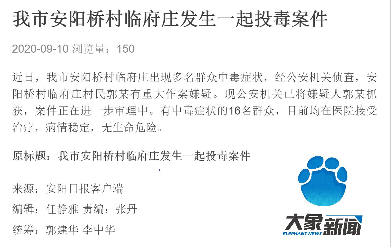 【外贸亚洲天堂】_河南安阳市临府庄16名村民被投毒,嫌疑人竟是同村村民