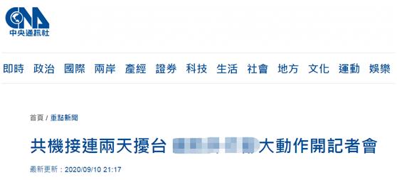 """【国产亚洲香蕉精彩视频外链专员】_台军""""大动作""""回应解放军军机连续两天进入台西南空域"""