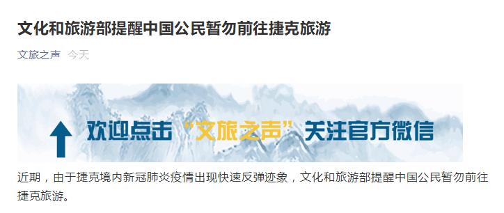 【google中国】_文旅部提醒中国公民暂勿前往捷克旅游