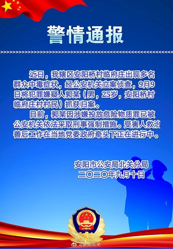 【百度网页快照】_河南一村庄多名村民中毒,25岁嫌犯被抓