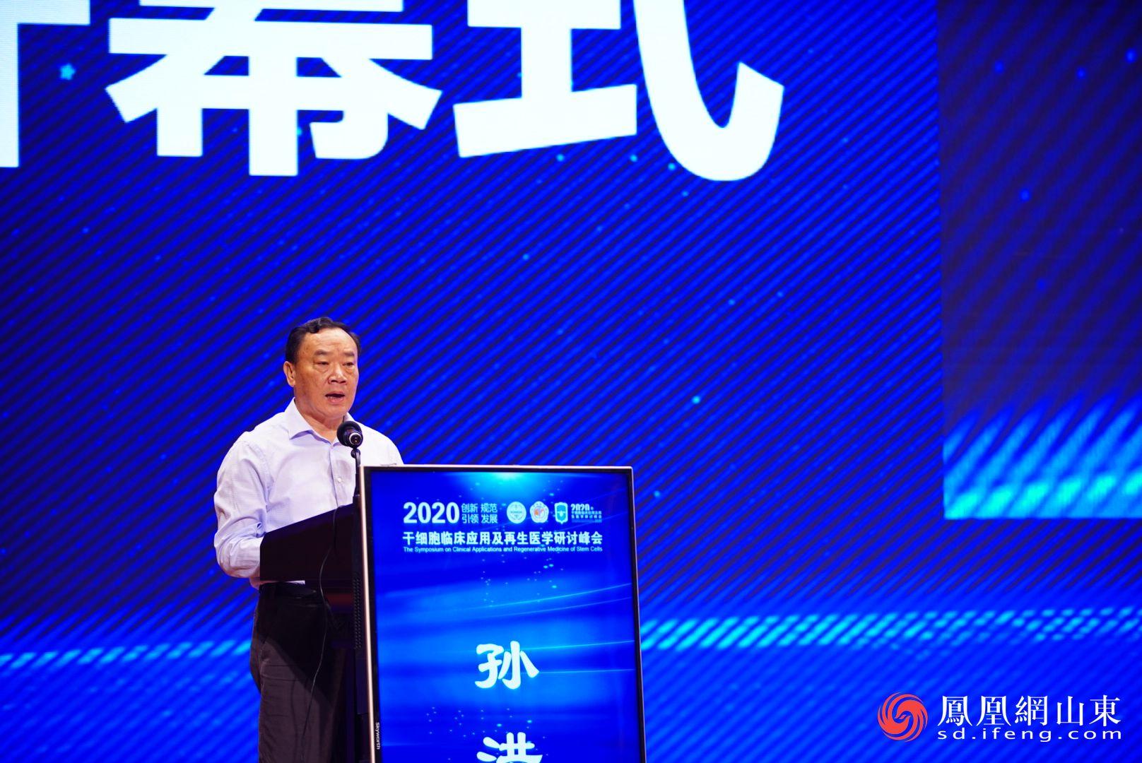 山东省医师协会会长孙洪军:干细胞研究要大胆走创新之路 才有可能取得更多新成果
