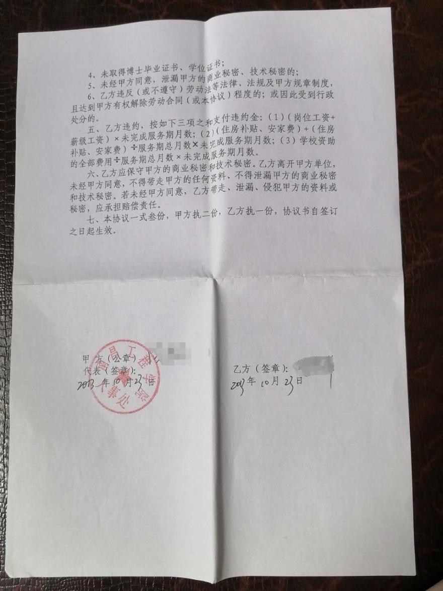 《南昌工程学院委培高学历人才服务期协议书》。 本文图片 受访者提供
