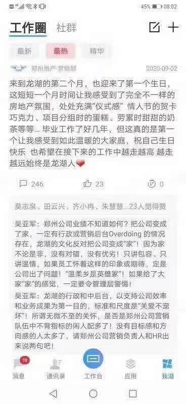 """龙湖地产员工发帖称赞公司像""""温暖大家庭"""",却遭老板狂怼"""