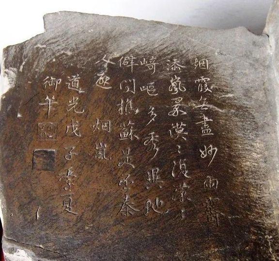"""圆明园遗址""""烟岚""""诗刻石局部"""