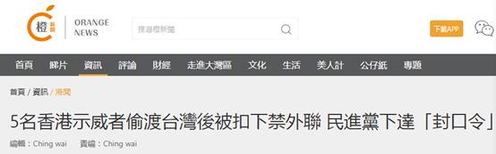 """【smile是什么意思】_港媒:5名乱港分子偷渡台湾后被扣,民进党下""""封口令"""""""