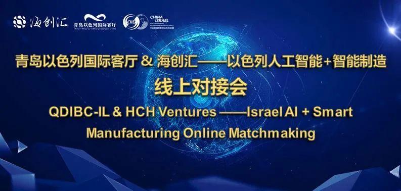 """青岛以色列""""国际客厅""""&海创汇--以色列人工智能+智能制造线上对接会即将起航!"""