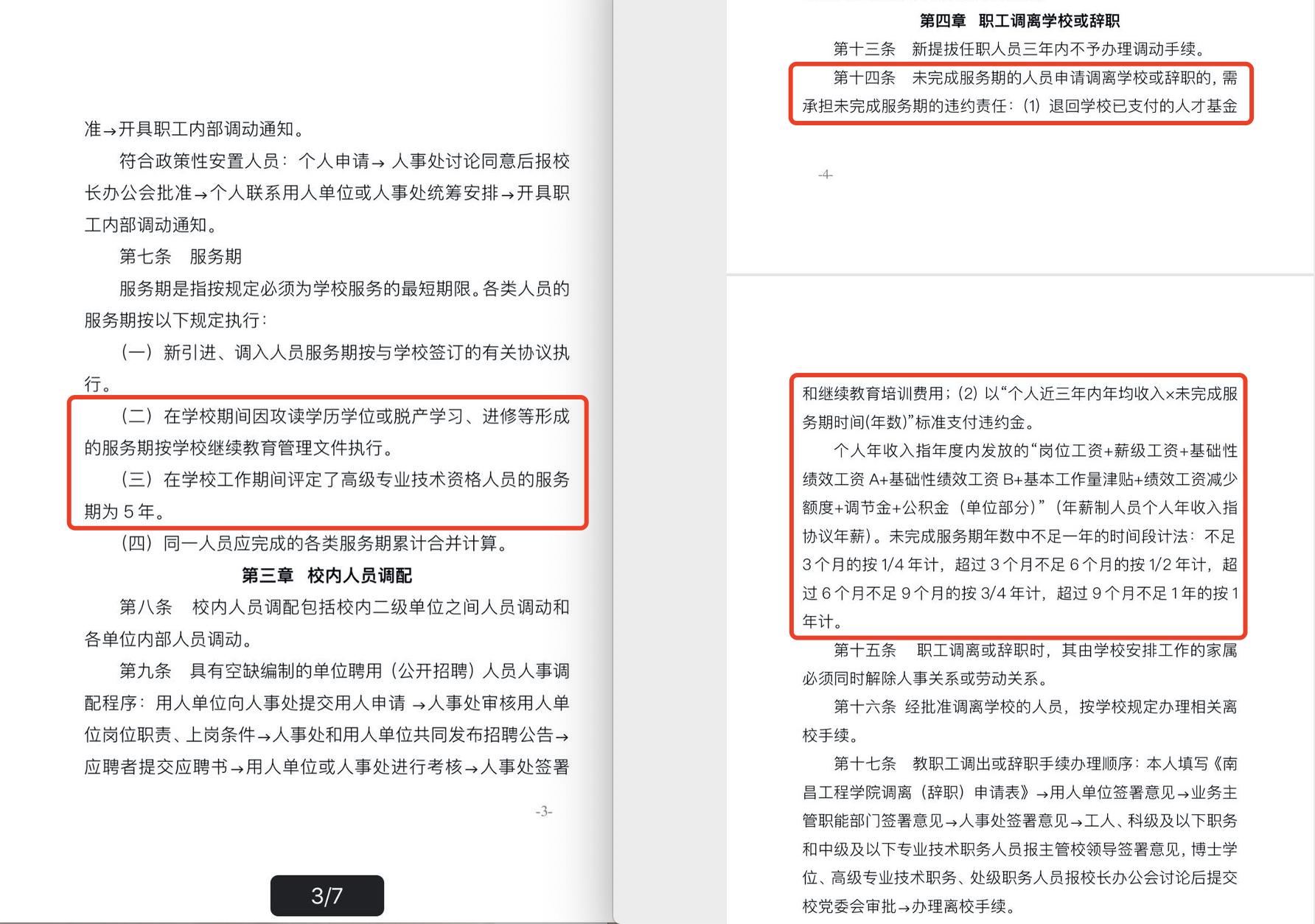 《南昌工程学院人事调配暂行规定(修订)》【南工发2018(41)号】。