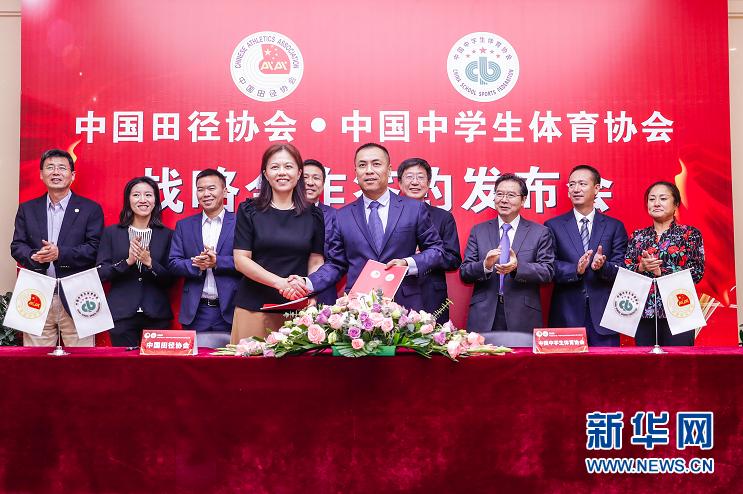 中国田径协会与中国中学生体育协会签约仪式现场。图片来源中国田径协会