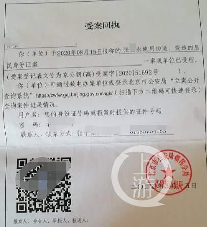 河北衡水一政协常委被指伪造身份证件婚恋网上骗婚,北京警方已立案