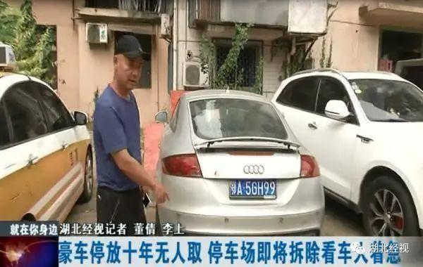 【谷歌英文搜索】_豪车停放10年无人取 停车场要拆迁急坏看车人