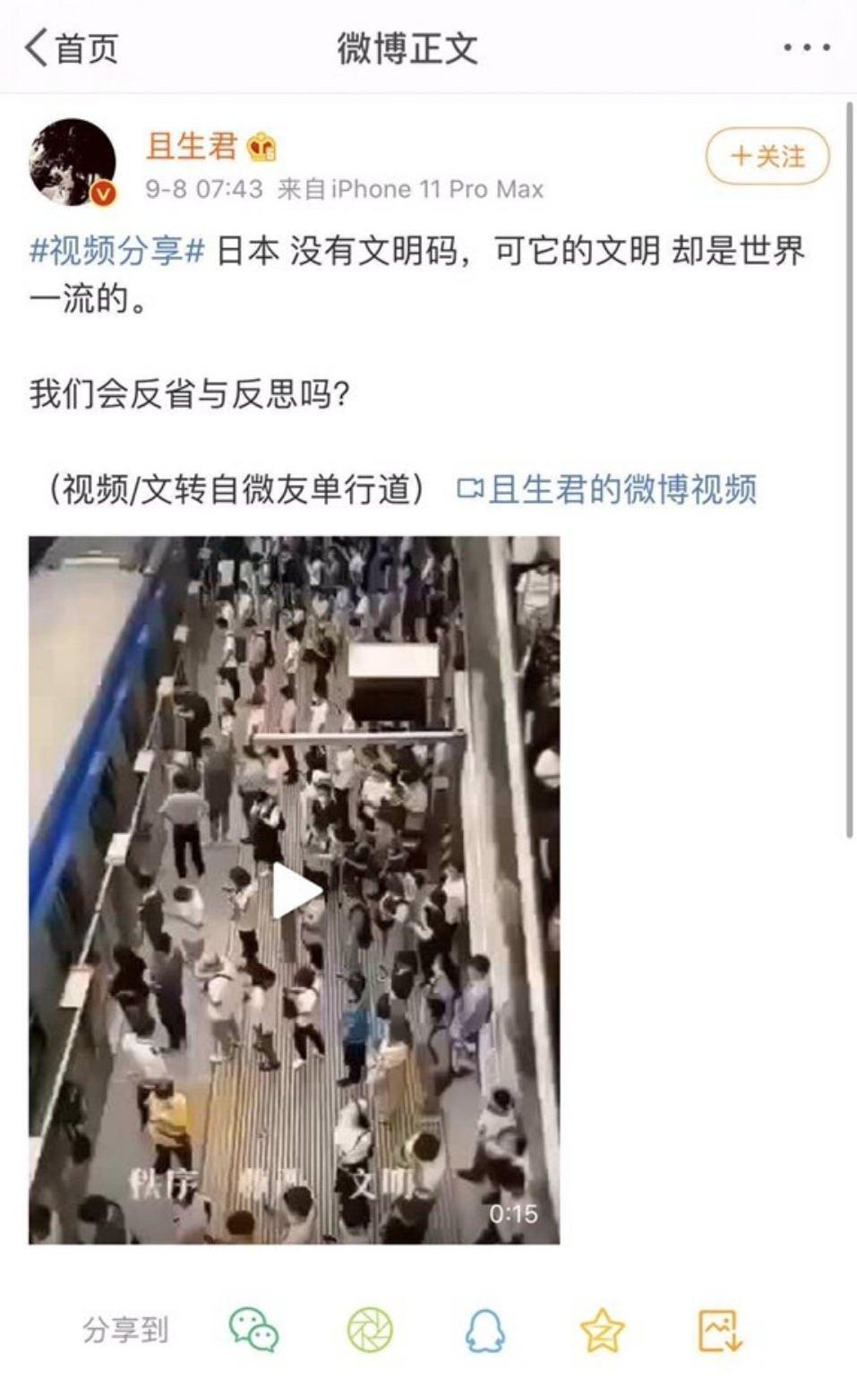 """【中国移动团购】_""""大V""""吹捧日本地铁乘客文明排队,结果是北京西二旗站…"""
