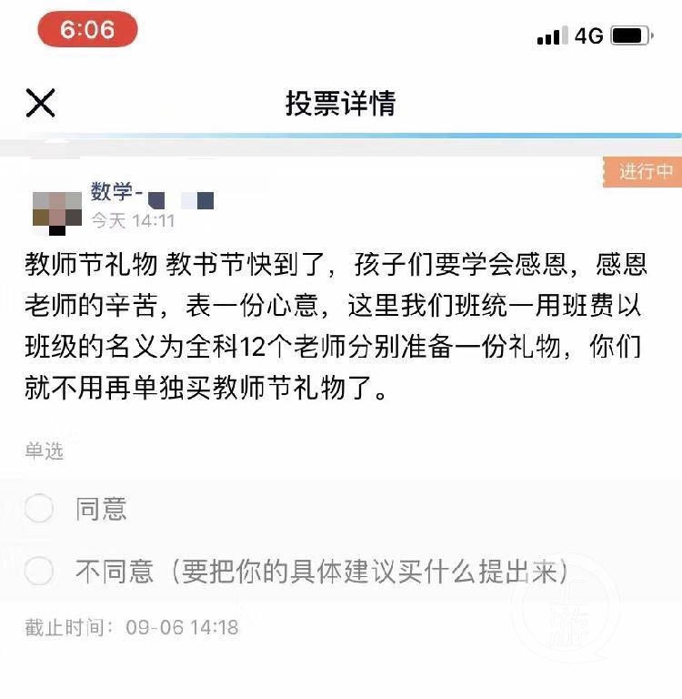 """【亚洲天堂学习】_福州一老师""""强令""""学生教师节送礼否则转班 校方:已撤职"""