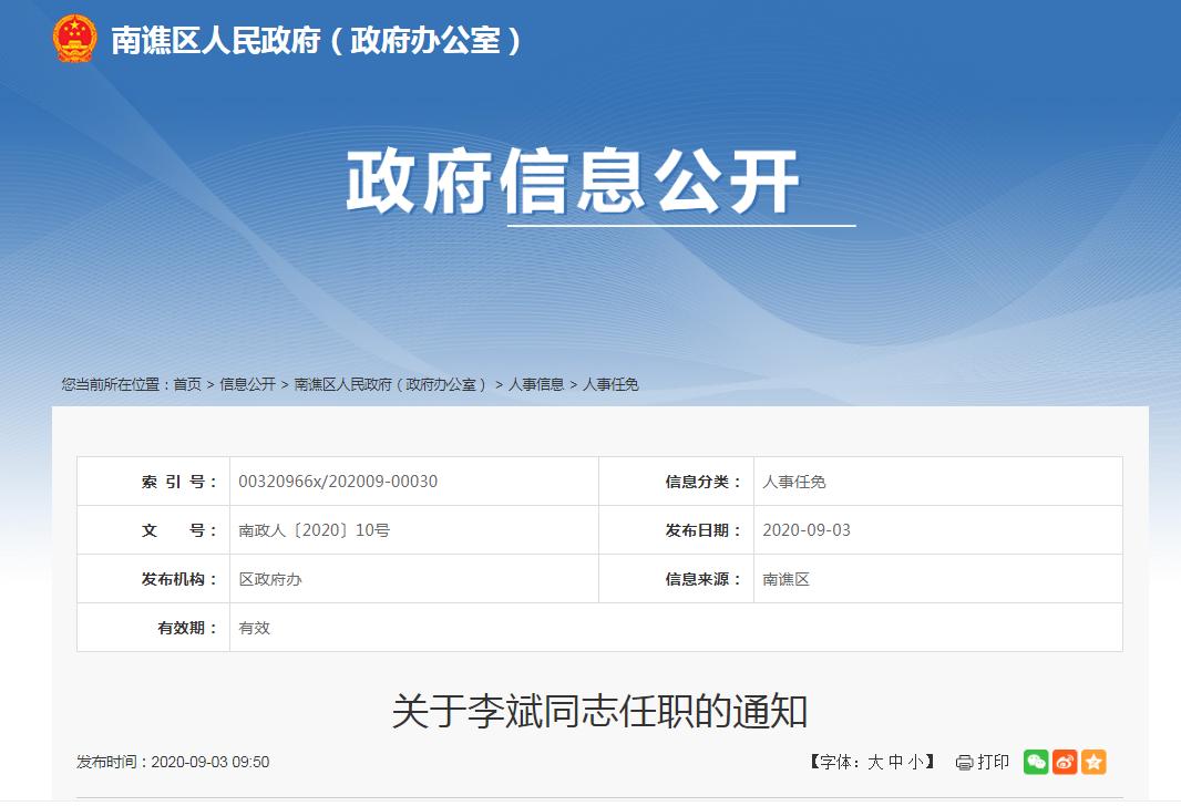 快三彩票下载:滁州两地公布最新人事动态 涉及多名干部