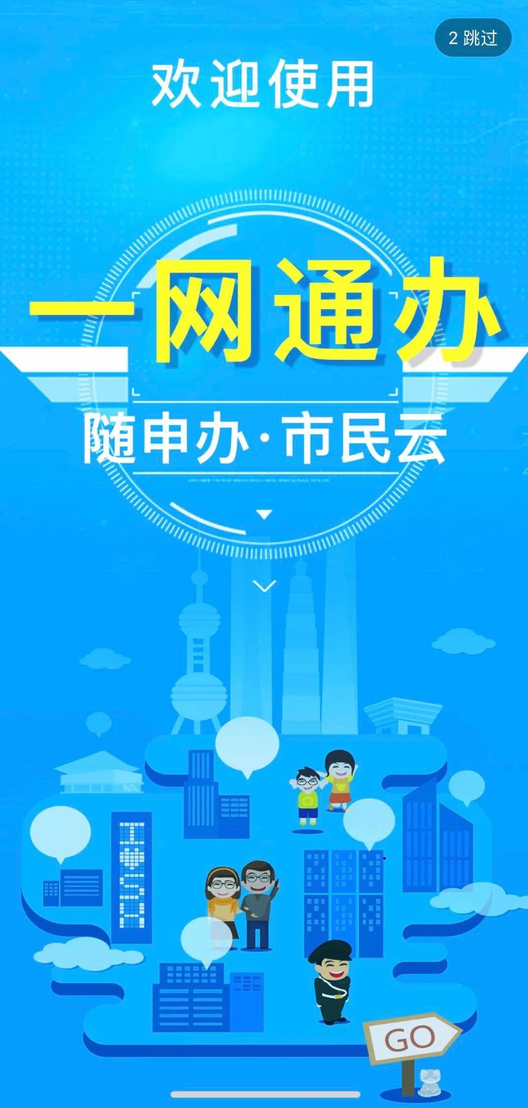【快猫网址联盟网】_9月30日起沪苏浙皖互认电子驾照