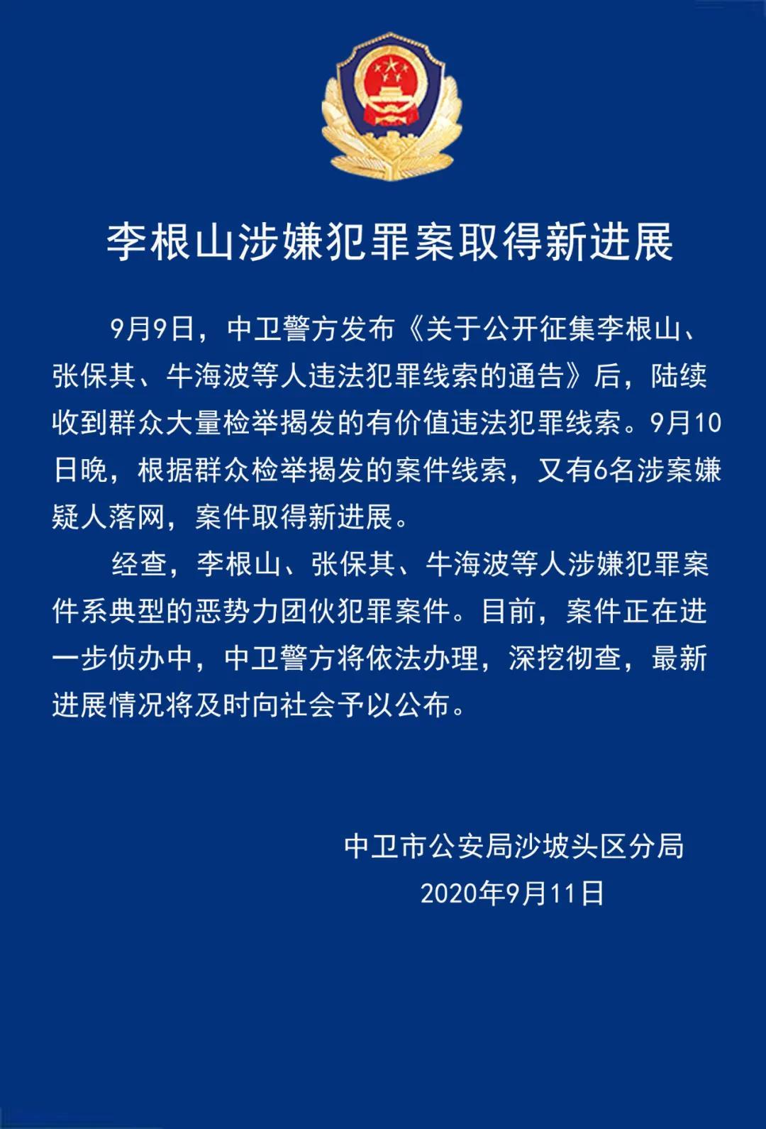 腾格里污染举报人李根山被刑拘 警方:系团伙犯罪案,又有6人落网