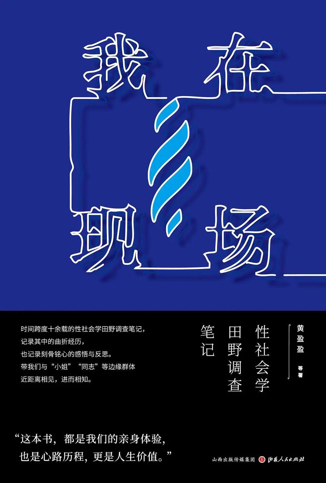 《我在现场: 性社会学田野调查笔记》