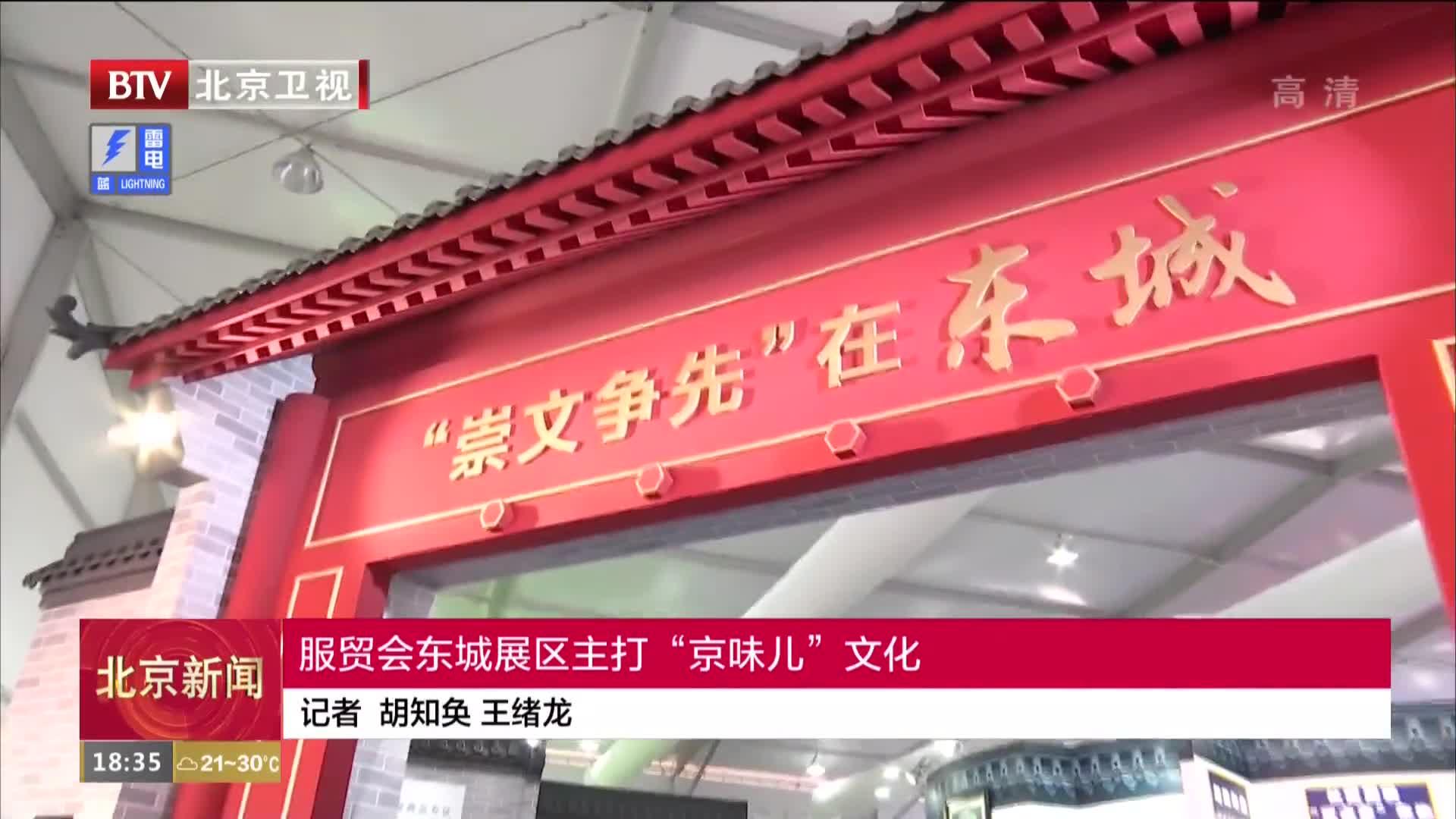 """服贸会东城展区主打""""京味儿""""文化"""