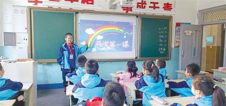 安西路小学同学自授开学第一课