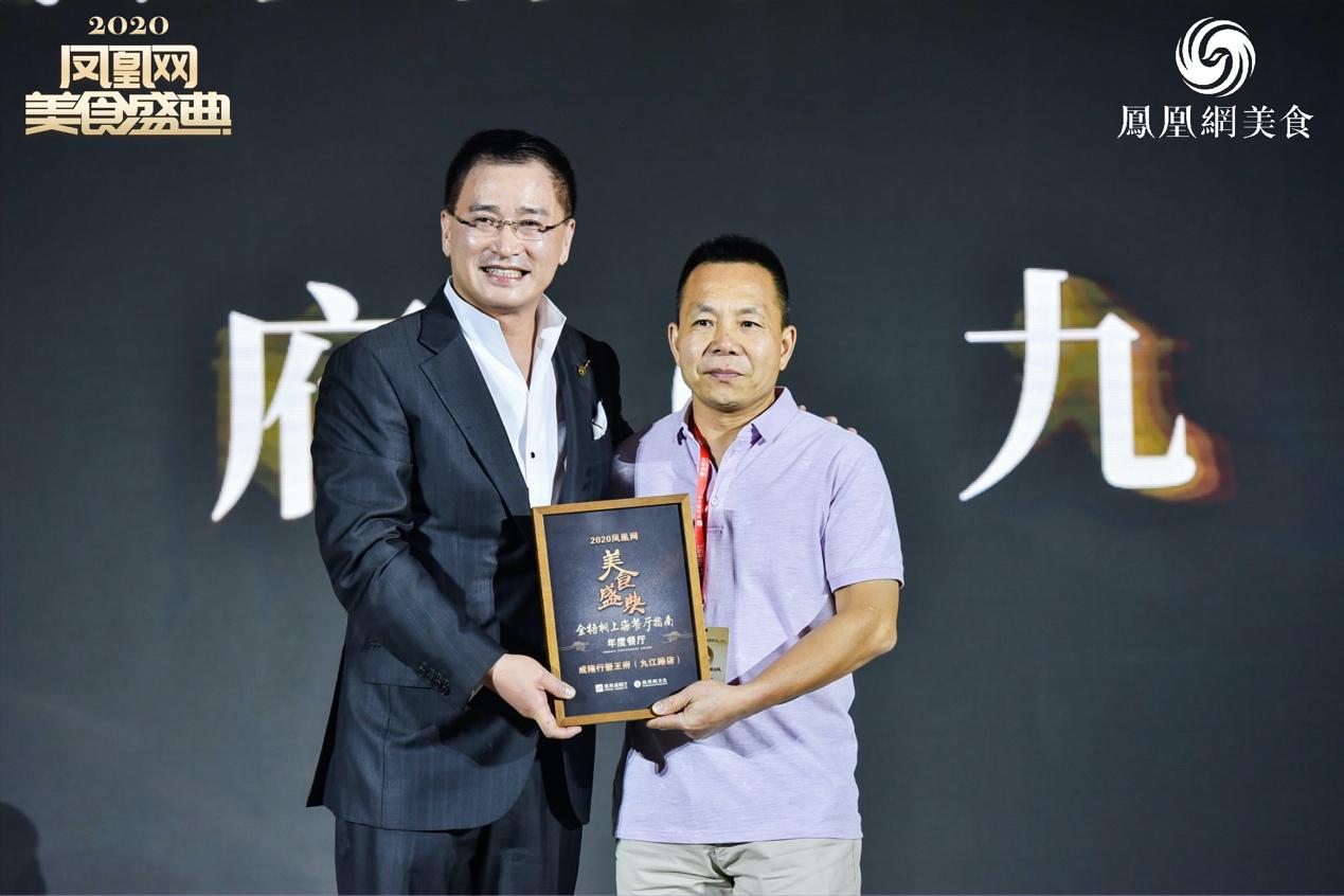 2020金梧桐上海餐厅指南发布,38间获奖餐厅揭晓