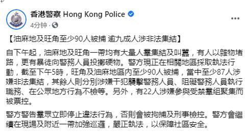 【田修思简历】_港警:油麻地及旺角一带至少90人被捕,逾九成涉非法集结