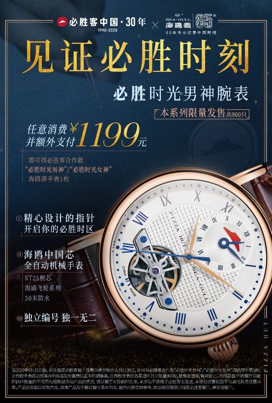 必胜客X海鸥表 限量纪念腕表