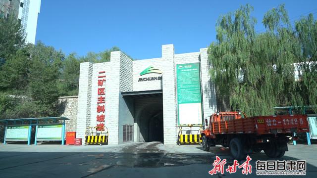 金川集团公司二矿区井下斜坡入口