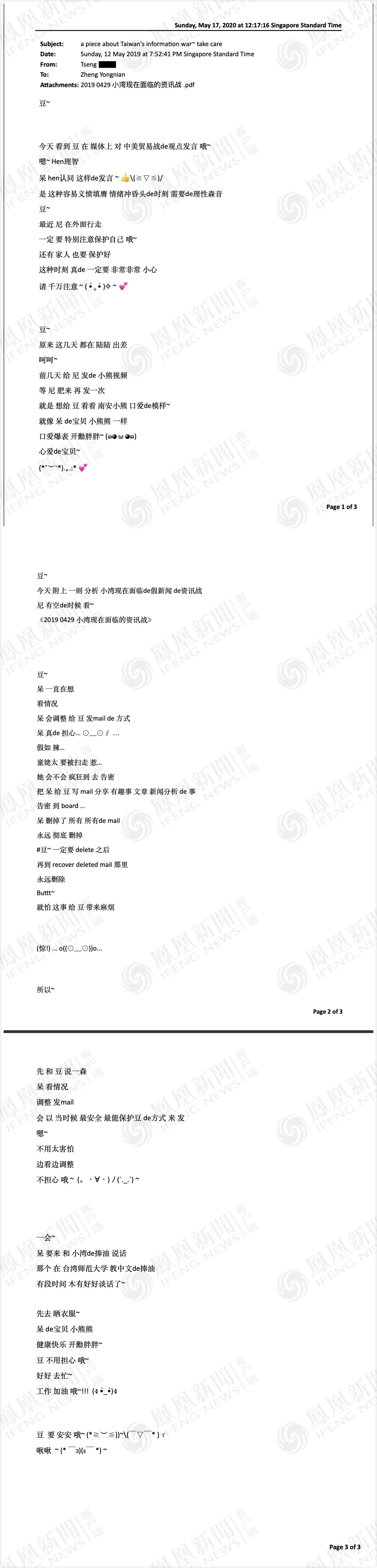 独家| 郑永年首次公布具体证据,否认性骚扰指控