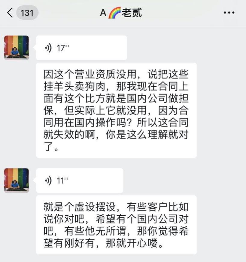 """""""彩虹宝贝""""代孕公司一位助理称,公司营业资质都是""""挂羊头卖狗肉""""。"""