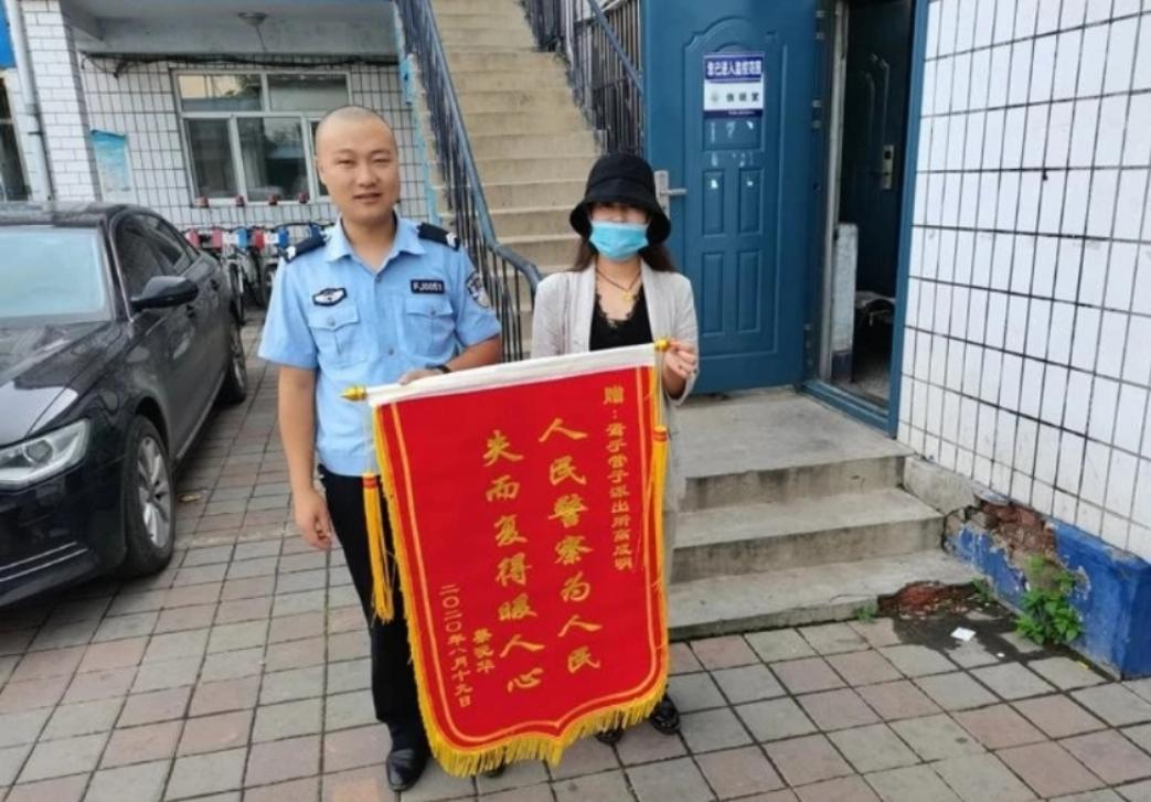 克日营子公循分局资助群众找回丢失财物获赠锦旗一面。