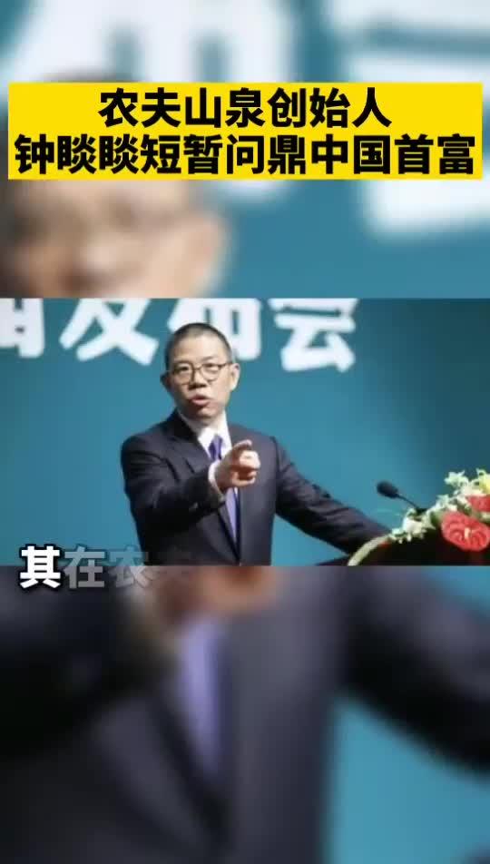 农夫山泉创始人钟睒睒短暂问鼎中国首富