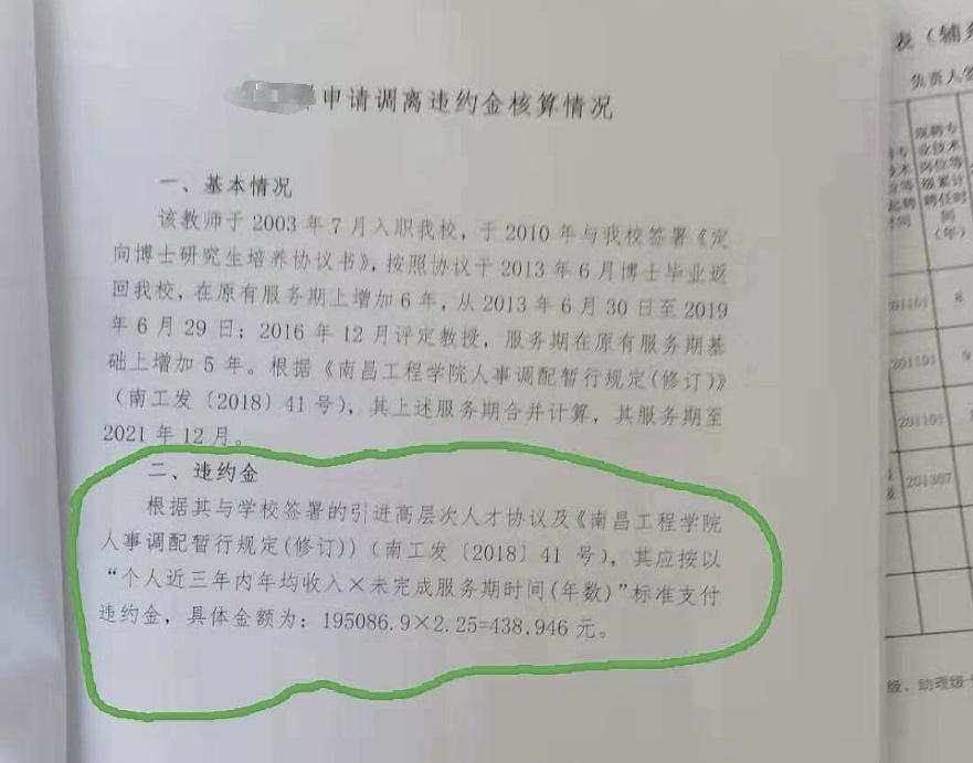 学校人事处对于胡宁申请调离违约金核算情况。