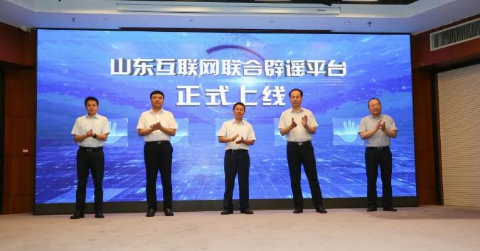山东互联网联合辟谣平台正式上线 山东省