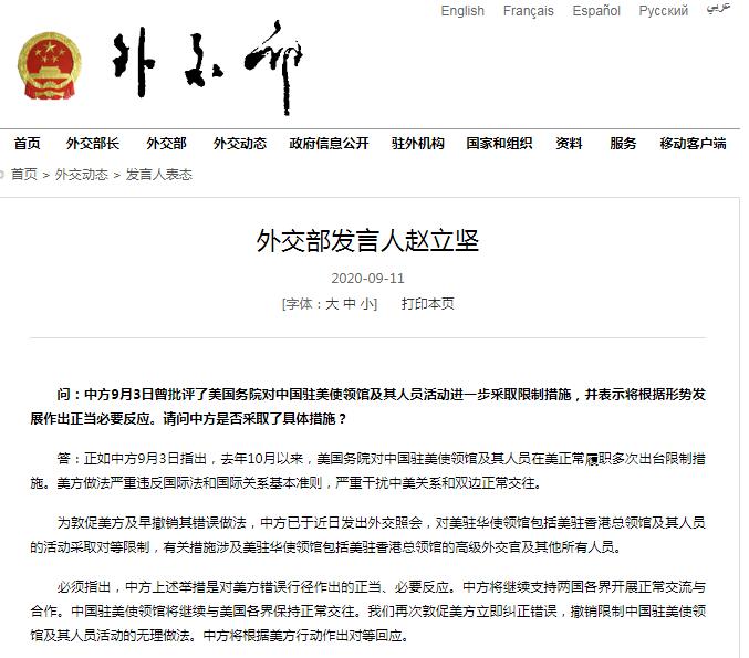 【联署营销】_中方对美驻华使领馆人员活动采取对等限制,包括美驻香港总领馆