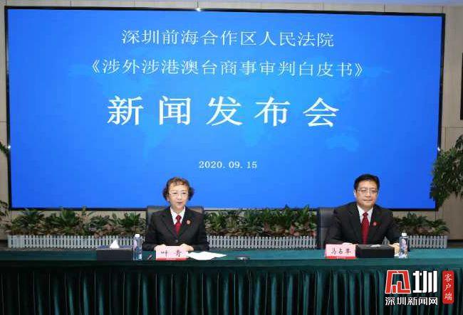前海法院9月15日在线新闻发布会现场。