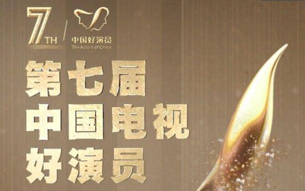 """第七届""""中国电视好演员奖""""候选名单,超百名老中青演员入围"""