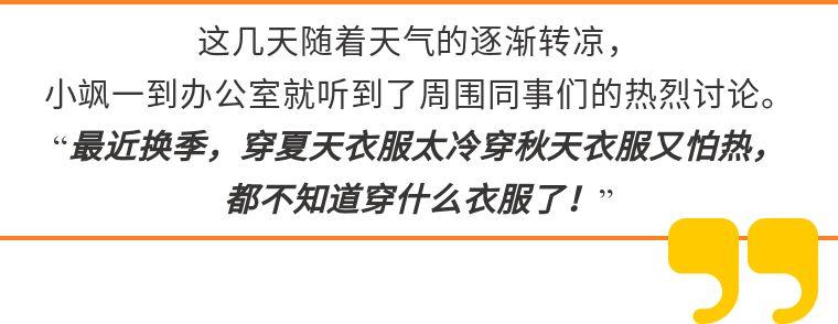"""怎么到了换季一向发挥稳定的杨幂也开始""""乱穿衣""""了?"""